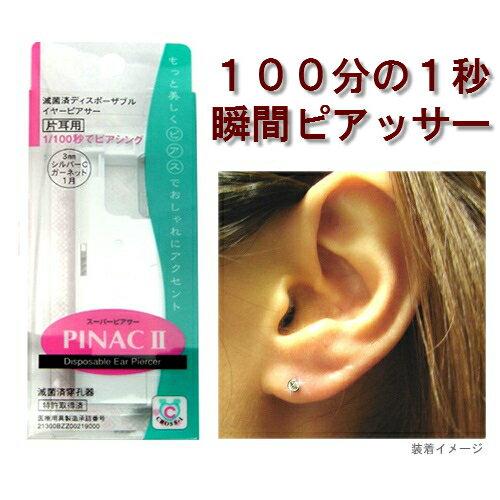 メール便送料無料 耳たぶ用 ピアッサー 片耳用 19ゲージ ファーストピアス付き 14種類のファーストピアス 低アレルギー サージカルステンレス ピナック2 pinac2