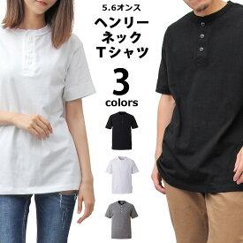 Tシャツ 半袖 メンズ レディース 無地 大きめ ヘンリーネック 5.6オンス 綿100% United Athle ユナイテッドアスレ