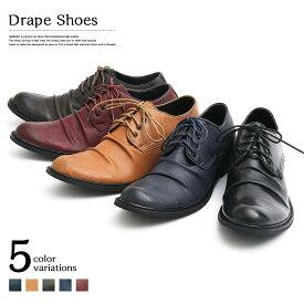 フォーマルシューズ メンズ 紳士靴 紐靴 仕事用 普段使い レースアップシューズ オックスフォードシューズ ワーク 外羽根 くつ 大人スタイル 靴 シューズ ドレープ レースアップ オシャレ きれいめ かっこいい アンティーク しわ加工 オフィスカジュアル フェイクレザー