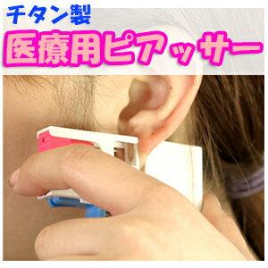 メール便送料無料 チタン製医療用ピアッサー ファーストピアスは誕生石12種類 ピアッシング固定機能付き 片耳用 ピアサー ワンダーワークス ティピア