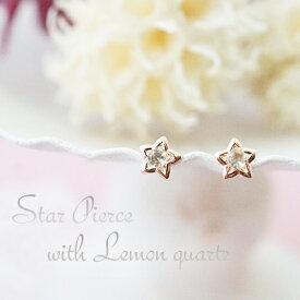 星型のピアスに天然石レモンクオーツが輝くキュートなピアス メール便 送料無料 プレゼント 秋冬 大人気 あす楽