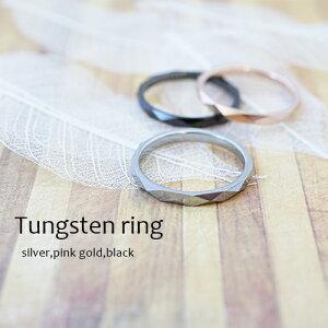 指輪 レディース メンズ 超高純度タングステンリング ひし形にカットされた模様の2mmリング シルバー ピンクゴールド ブラック ペアリングにも メール便 送料無料 プレゼント 秋冬 大人気