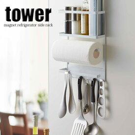 マグネットラック 冷蔵庫サイドラック タワー 磁石 キッチンペーパーホルダー プレゼント 春夏