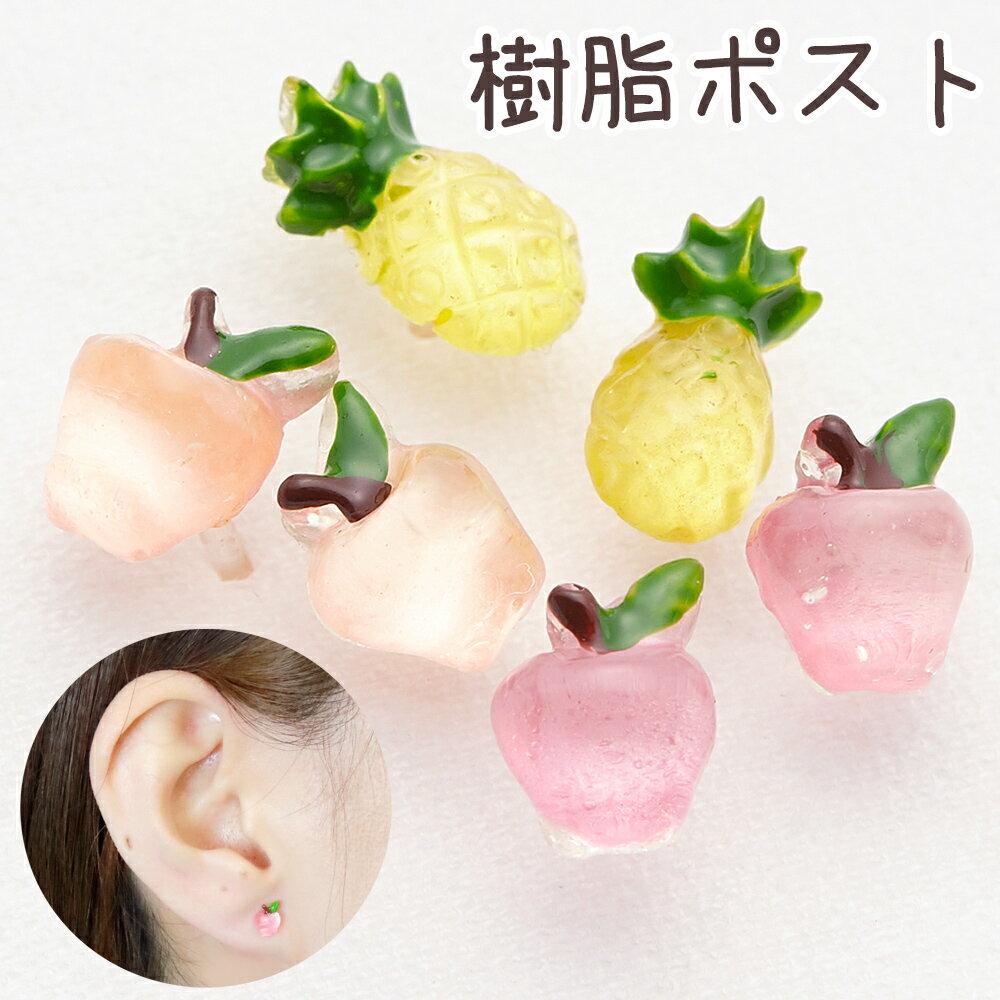 ピアス レディース ミニフルーツ樹脂製ポスト 低金属アレルギー りんご パイナップル 林檎 果物 小ぶり かわいい シンプルプレゼント用にも ギフト メール便 送料無料