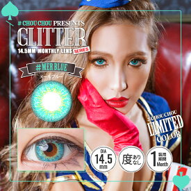 マンスリーカラコン chouchou glitter チュチュグリッターシリーズ メールブルー 度あり 度無し