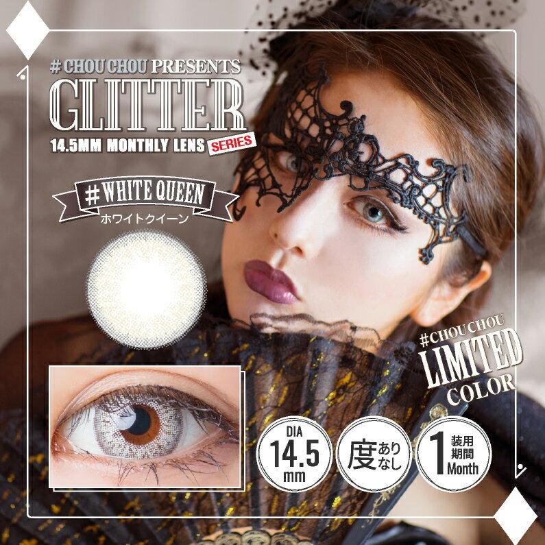 マンスリーカラコン chouchou glitter チュチュグリッターシリーズ ホワイトクイーン 度あり 度無し