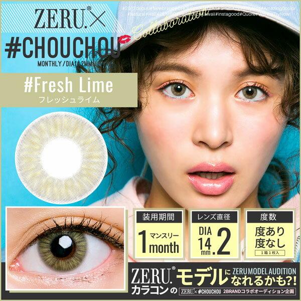 カラコン #CHOUCHOU チュチュ フレッシュライム 1箱1枚入り 度なし 度あり 1ヶ月用 マンスリー メール便 送料無料