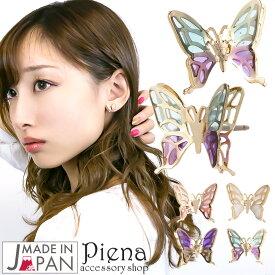 ピアス レディース 蝶々 日本製 チタン製ポスト 金属アレルギー対応 ゴールド メタル バタフライ ちょうちょう 小振り 透かし模様 シンプル 大人かわいい メール便 送料無料