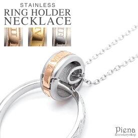 ペンダント レディース メンズ 指輪ホルダーネックレス サージカルステンレス製 ローマ数字 金属アレルギー 安心 対応 40センチ 45センチ 50センチ メール便 送料無料 春夏 大人気 あす楽