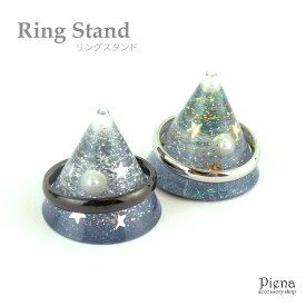 リングスタンド アクセサリースタンド 指輪 ホルダー 星 スター フェイクパール アクリル ラメ 日本製 指輪置き 秋冬 大人気