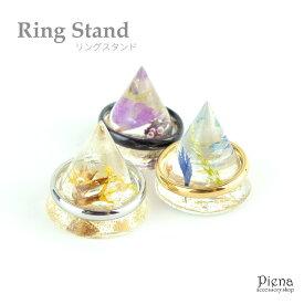リングスタンド アクセサリースタンド 指輪 ホルダー ドライフラワー アクリル ラメ 日本製 指輪置き 指輪立て ディスプレイ