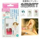 両耳ピアッサー ぷりぴあ 金属アレルギーフリー医療用樹脂製ピアサー 付け替えピアス付き 目立たないシークレット透明…
