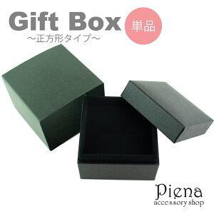 ギフトボックス プレゼント 紙箱 大きめ 深め 正方形 フタ付き 無地 貼箱 贈答用 収納 保管用 化粧箱 しっかり 固め スポンジ入り シンプル おしゃれ 高級感 アクセサリー 梱包 箱 小物入れ