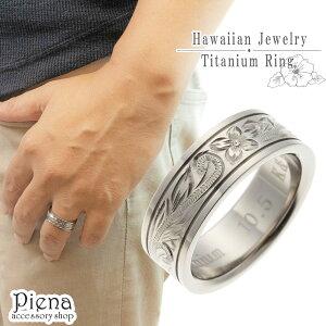 リング レディース メンズ ユニセックス ハワイアンジュエリー チタン 平打ち ツヤ有り プルメリア スクロール 2本ライン 彫刻 サイズ種類多い リング幅太め キレイ おしゃれ シンプル 気品
