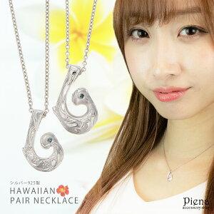 ペアネックレス レディース メンズ シルバー925製 ブルーダイヤモンド 釣り針 フィッシュフック ハワイアンジュエリー スクロール 彫刻 ハワジュ 銀製品 お守り 幸運のモチーフ シンプル お