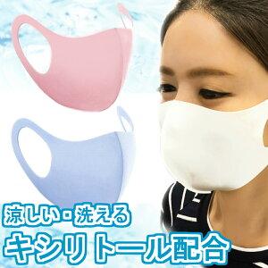 夏用マスク 冷感マスク クールマスク キシリトール配合 ホワイト ブルー ピンク 在庫あり 大人用 男性用 女性用 立体マスク 痛くならない 洗える 冷たい 涼しい 滑らか