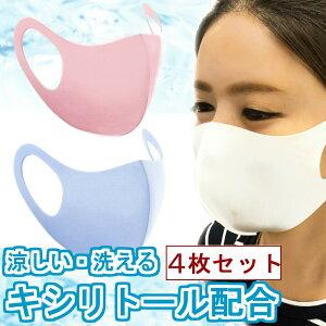 冷感マスク 4枚セット クールマスク キシリトール配合 夏用マスク ホワイト ブルー ピンク 在庫あり 大人用 男性用 女性用 立体マスク 痛くならない 洗える 冷たい 涼しい 滑らか