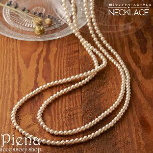 ネックレス レディース パール 真珠 3連 ロングネックレス 首回り約204cm 直径8mm 長い 長め ドレスに合う 大人 上品 気品 繊細 エレガント ゴージャス 美しい シンプル パーティー 誕生日 バー