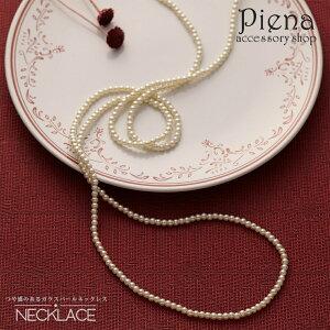 ネックレス レディース パール 真珠 2連 ロングネックレス 首回り約126cm 直径4mm 長い 長め ドレスに合う 大人 上品 気品 繊細 エレガント ゴージャス 美しい シンプル パーティー 誕生日 バー