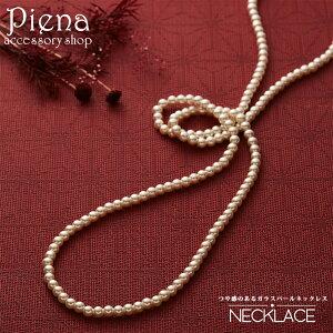 ネックレス レディース パール 真珠 2連 ロングネックレス 長い 長め ドレスに合う 首回り約126cm 直径8mm 大人 上品 気品 繊細 エレガント ゴージャス 美しい シンプル パーティー 誕生日 バー