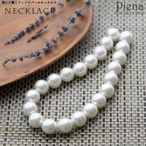 ネックレス レディース パール 真珠 ドレスに合う 全長約55cm パール直径25.0mm 大人 上品 気品 繊細 美しい 輝く エレガント ゴージャス 美しい シンプル パーティー 誕生日 バースデー 二次会