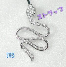 SV白蛇ストラップ根付兼用 送料無料 秋冬 大人気