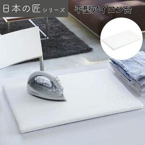 日本の匠シリーズ平型アイロン台 床上 卓上 シンプル 薄型 角型 持ち運びラク スリム コンパクト 無地 日本製 定番 シンプル ホワイト 白
