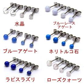医療用チタン製ポスト天然石ピアス 選べる10色 さらに直径3ミリと4ミリをご用意 メール便 送料無料