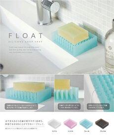 バスルーム雑貨 水切りソープトレイ フロート FLOAT 石鹸置き ソープディッシュ 衛生的 乾きやすい キュートカラー