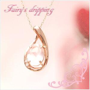 甘いカラーで女子度アップ[Fairy's dripping]K10ピンクゴールド・ローズクォーツ×ダイヤモンド雫モチーフネックレス お届けまで2〜3週間程度 送料無料