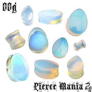 少し大きめ 00g 珍しい雫型 オパールセント 虹色 ガラス プラグ★ボディピアス しずく 硝子 オーロラ イヤーロブ トンネル ダブルフレア ティアドロップ ボディーピアス ボディピ