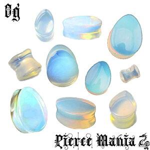 少し大きめ 0g 珍しい雫型 オパールセント 虹色 ガラス プラグ★ボディピアス しずく 硝子 オーロラ イヤーロブ トンネル ダブルフレア ティアドロップ ボディーピアス ボディピ