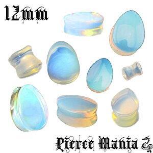 12mm 珍しい雫型 オパールセント 虹色 ガラス プラグ★ボディピアス しずく 硝子 オーロラ イヤーロブ トンネル ダブルフレア ティアドロップ ボディーピアス ボディピ