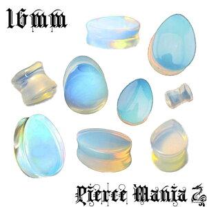 16mm 珍しい雫型 オパールセント 虹色 ガラス プラグ★ボディピアス しずく 硝子 オーロラ イヤーロブ トンネル ダブルフレア ティアドロップ ボディーピアス ボディピ