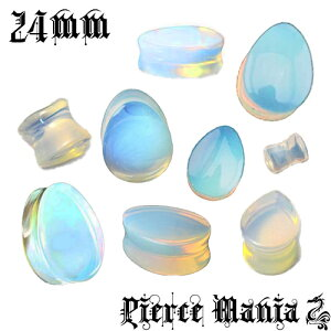 少し大きめ 24mm 珍しい雫型 オパールセント 虹色 ガラス プラグ★ボディピアス しずく 硝子 オーロラ イヤーロブ トンネル ダブルフレア ティアドロップ ボディーピアス ボディピ