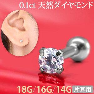 [カスタム] ボディピアス 0.1ct 立爪 天然ダイヤモンド バーベル【片耳用】 18G 16G 14G ボディーピアス 軟骨ピアス トラガス ヘリックス