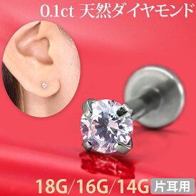 [カスタム] ボディピアス 0.1ct 立爪 天然ダイヤモンド ラブレット【片耳用】 18G 16G 14G ボディーピアス 軟骨ピアス トラガス ヘリックス