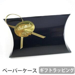 【メール便対応】ボディピアス プレゼント用ペーパーケース ※当店商品と同時購入のみ対応 ボディーピアス
