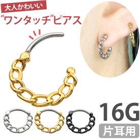ボディピアス [Soeur de Nana] 鎖モチーフのチェーンラウンドリング 16G ボディーピアス 軟骨ピアス フープ ワンタッチ ヘリックス