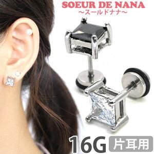 かっこいいボディピアス 16G Soeur de Nana スクエアダイヤモンドフェイクプラグ ボディーピアス 軟骨ピアス トラガス ヘリックス