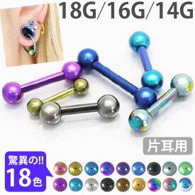 ボディピアス 18G 16G 14G 選べる18色 カラーチタンストレートバーベル 軟骨ピアス ファーストピアス セカンドピアス ボディーピアス 金属アレルギー対応の医療用チタン 色がはがれないPVDコーティング