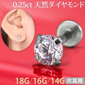 [カスタム] ボディピアス 0.25ct 立爪 天然ダイヤモンド ラブレット【片耳用】 18G 16G 14G ボディーピアス 軟骨ピアス トラガス ヘリックス