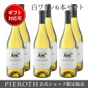 パナメラ シャルドネ 2018 6本セット アメリカ カリフォルニア 白 ワイン 辛口 | panamera ワインセット アメリカワイ…