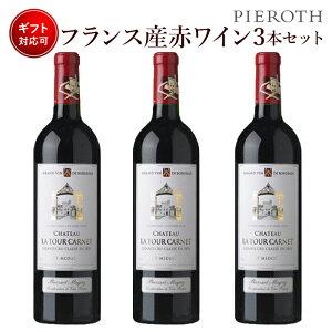シャトー・ラ・トゥール・カルネ (2015) 750ml 3本セット 赤ワイン フランス ボルドー / オー・メドック | ワイン プレゼント ギフト おすすめ 人気 wine お酒 美味しい ぶどう ブドウ 高級 海外 酒
