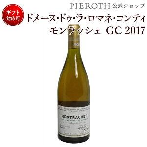 ドメーヌ・ドゥ・ラ・ロマネ・コンティ モンラッシェ GC 2017 750ml 1本 フランス ブルゴーニュ / コート・ドゥ・ニュイ 白 ワイン 辛口 | フランスワイン プレゼント ギフト 人気 wine お美味しい