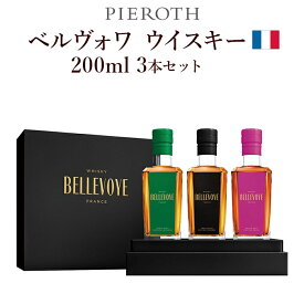 ベルヴォワ ウイスキー (200ml) x 3本セット | フランスワイン プレゼント ギフト 人気 wine お美味しい 残暑見舞い 敬老の日 お彼岸