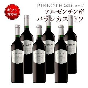 バランカス トソ 2019 750ml 6本セット アルゼンチン メンドーサ / マイプ 赤 ワイン | ワイン プレゼント ギフト おすすめ 人気 wine お酒 美味しい ぶどう ブドウ 高級 海外 酒 パーティ 誕生日 結