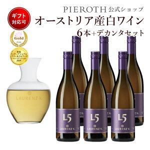 ローレンツ・ファイブL5 (2013) 6本セット デカンタセット 750ml オーストリア 白 ワイン 辛口   ワイン プレゼント ギフト おすすめ 人気 wine お酒 美味しい ぶどう ブドウ 高級 海外 酒 パーティ