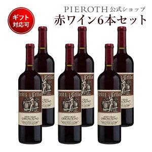 ハイツ・セラー グリニョリーノ 2016 アメリカ カリフォルニア グリニョリーノ 6本 赤 ワイン 辛口 | ワイン プレゼント ギフト おすすめ 人気 wine 内祝い 端午の節句 母の日 父の日