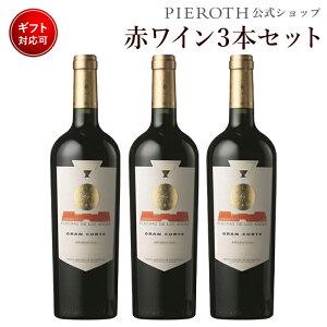 グラン・コルト (2013) 3本セット アルゼンチン メンドーサ 赤 ワイン | ワイン プレゼント ギフト ラッピング おすすめ 人気 wine お酒 美味しい ぶどう ブドウ 高級 海外 酒 おしゃれ パーティ